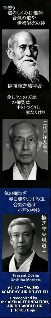 The Founder, Morihei Ueshiba(1883-1969)was born on 14th December, 16th year of Meiji in Tanabe, Wakayama. As a child, Morihei had a weak body. After mastering many kinds of martial arts, the Founder borne Aikido, deceased at the age of 86. Following the death of the Founder, Kishomaru(1921-1999)was appointed the Second Doshu on 26th April, 44th year of Showa. Kisshomaru Doshu opened the door of Aikido to the world. The line was passed on to Moriteru(1951- )on 4th January, 11th year Heisei.