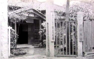 The First Hombu Dojo